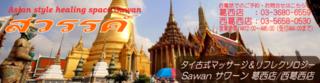 sawan-massage.jimdo.png